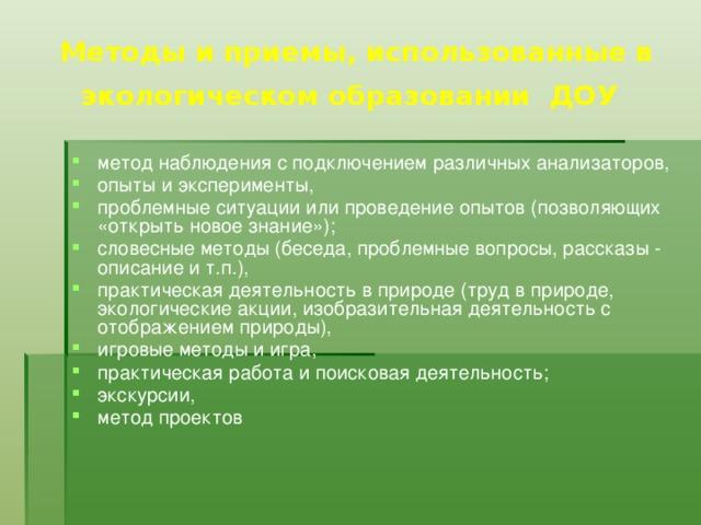 Методы и приемы, использованные в экологическом образовании ДОУ