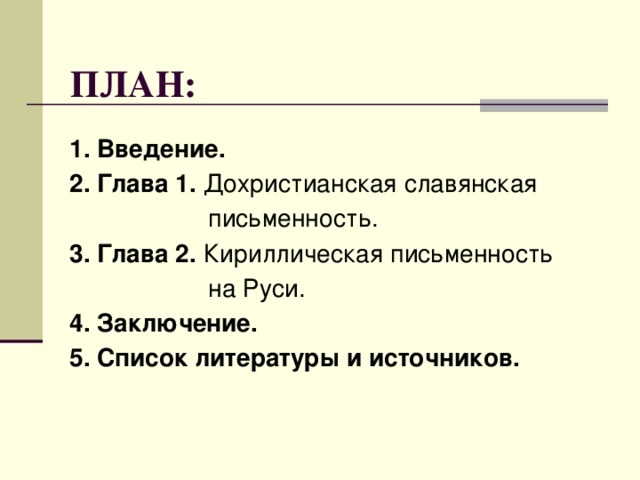Реферат на тему славянская письменность 4739