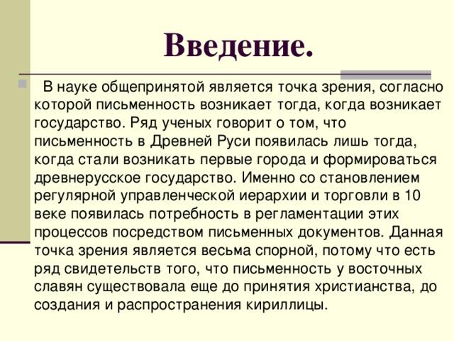 Реферат история возникновения письменности на руси 5221