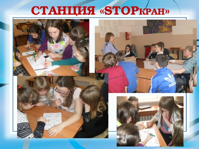 СТАНЦИЯ «Stop КРАН »