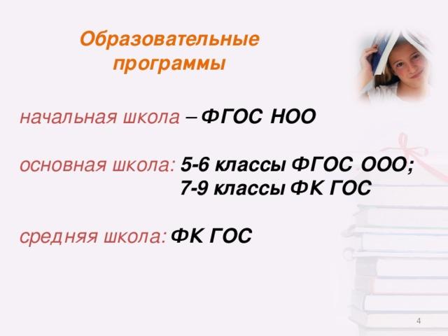 Образовательные программы начальная школа – ФГОС НОО  основная школа: 5-6 классы ФГОС ООО;  7-9 классы ФК ГОС  средняя школа: ФК ГОС