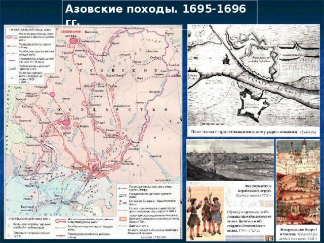Азовские походы. 1695-1696 гг.