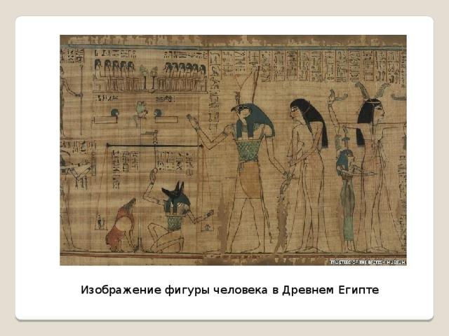 Изображение фигуры человека в Древнем Египте