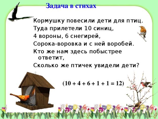 Задача в стихах (10 + 4 + 6 + 1 + 1 = 12)