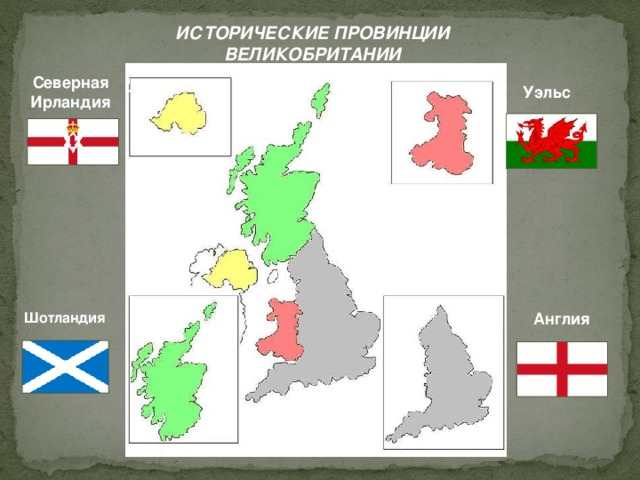 ИСТОРИЧЕСКИЕ ПРОВИНЦИИ ВЕЛИКОБРИТАНИИ Северная Ирландия Уэльс Англия Шотландия