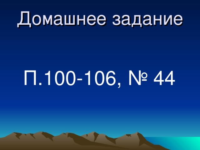 Домашнее задание  П.100-106, № 44