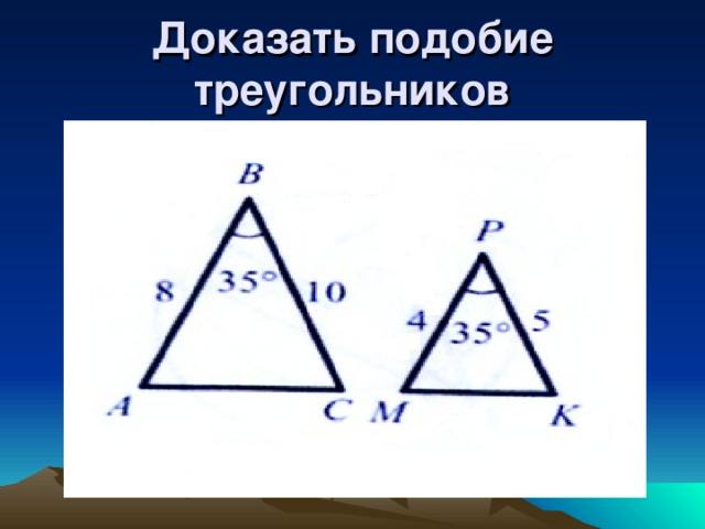 Доказать подобие треугольников