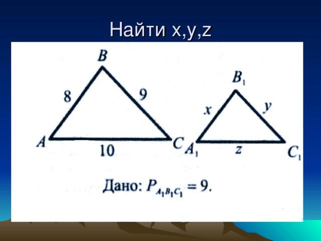 Найти x , y , z