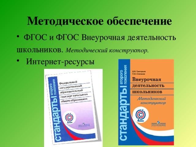 Методическое обеспечение ФГОС и ФГОС Внеурочная деятельность школьников. Методический конструктор.