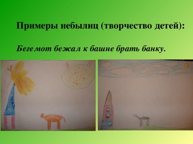 Примеры небылиц (творчество детей): Бегемот бежал к башне брать банку.