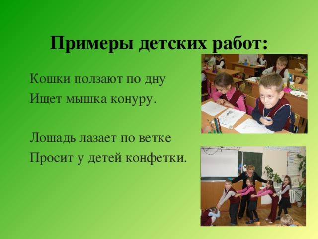 Примеры детских работ: Кошки ползают по дну Ищет мышка конуру. Лошадь лазает по ветке Просит у детей конфетки.