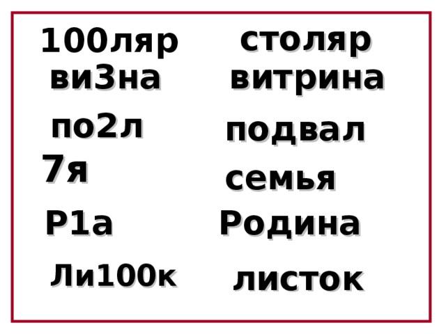 листок 100ляр столяр витрина ви3на по2л подвал 7я семья Р1а Родина Ли100к