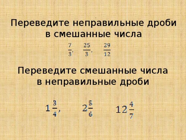 , Переведите неправильные дроби в смешанные числа Переведите смешанные числа в неправильные дроби