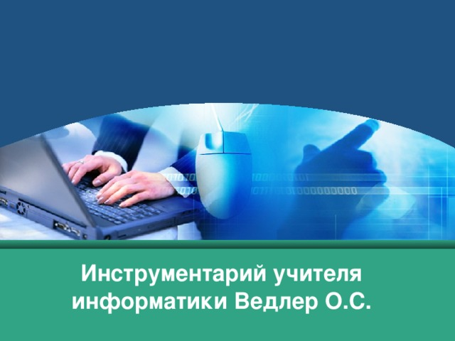 Инструментарий учителя информатики Ведлер О.С.