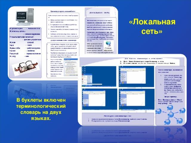 «Локальная сеть» В буклеты включен терминологический словарь на двух языках.