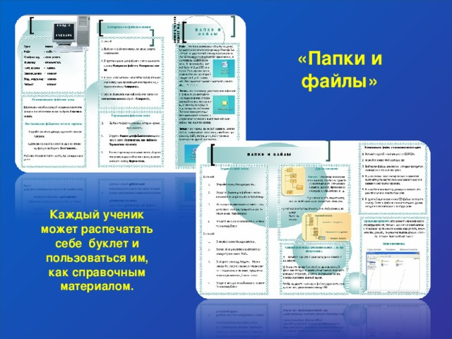 «Папки и файлы» Каждый ученик может распечатать себе буклет и пользоваться им, как справочным материалом.