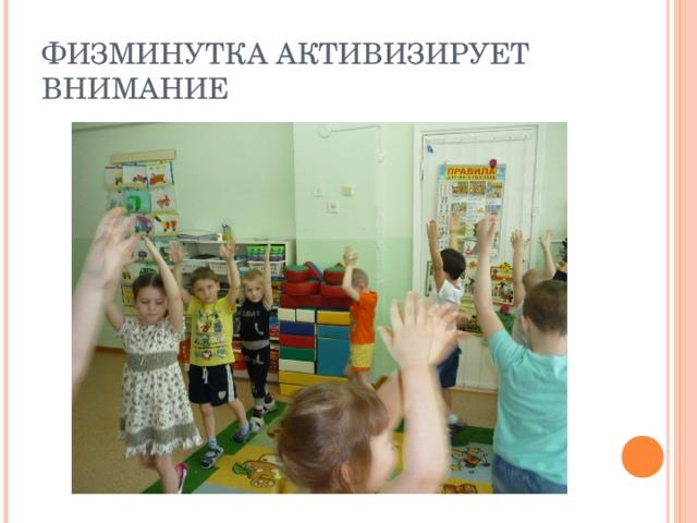 ФИЗМИНУТКА АКТИВИЗИРУЕТ ВНИМАНИЕ