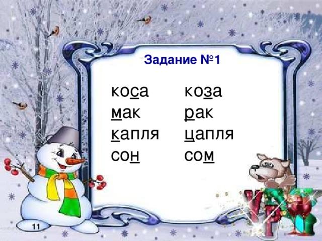 Задание №1 ко с а м ак к апля со н  ко з а р ак ц апля со м  11