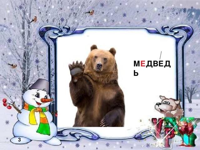 М Е ДВЕДЬ 3