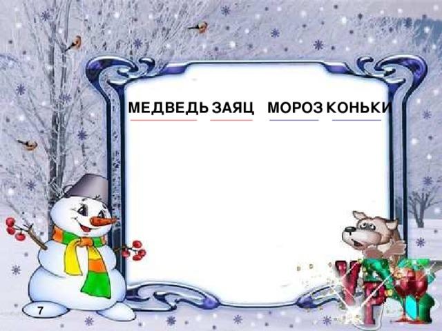 МЕДВЕДЬ ЗАЯЦ МОРОЗ КОНЬКИ 7