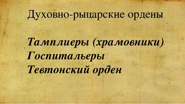 Духовно-рыцарские ордены Тамплиеры (храмовники) Госпитальеры Тевтонский орден