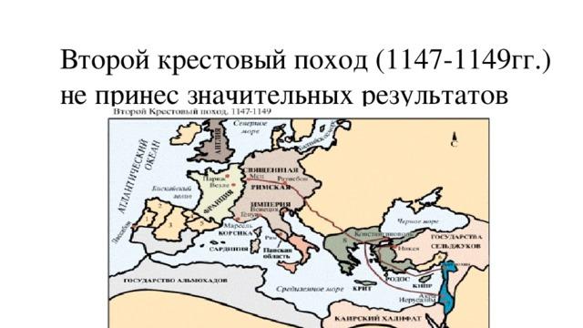 Второй крестовый поход (1147-1149гг.) не принес значительных результатов