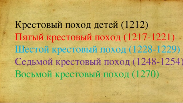 Крестовый поход детей (1212) Пятый крестовый поход (1217-1221) Шестой крестовый поход (1228-1229) Седьмой крестовый поход (1248-1254) Восьмой крестовый поход (1270)