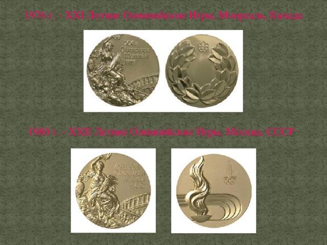 1976 г. - XXI Летние Олимпийские Игры, Монреаль, Канада 1980 г. - XXII Летние Олимпийские Игры, Москва, СССР