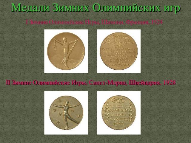 Медали Зимних Олимпийских игр II Зимние Олимпийские Игры, Санкт-Мориц, Швейцария, 1928