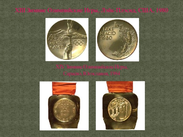 XIII Зимние Олимпийские Игры, Лэйк-Плэсид, США, 1980