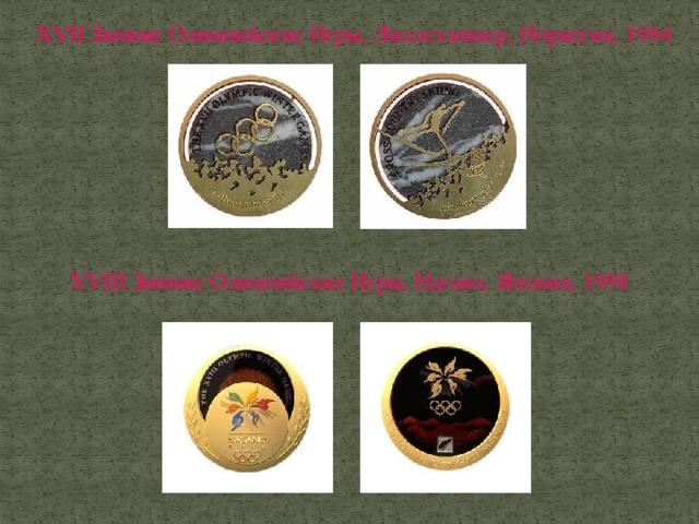 XVII Зимние Олимпийские Игры, Лиллехаммер, Норвегия, 1994 XVIII Зимние Олимпийские Игры, Нагано, Япония, 1998
