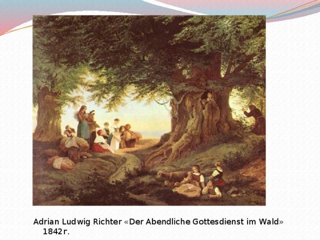 Adrian Ludwig Richter «Der Abendliche Gottesdienst im Wald» 1842г.