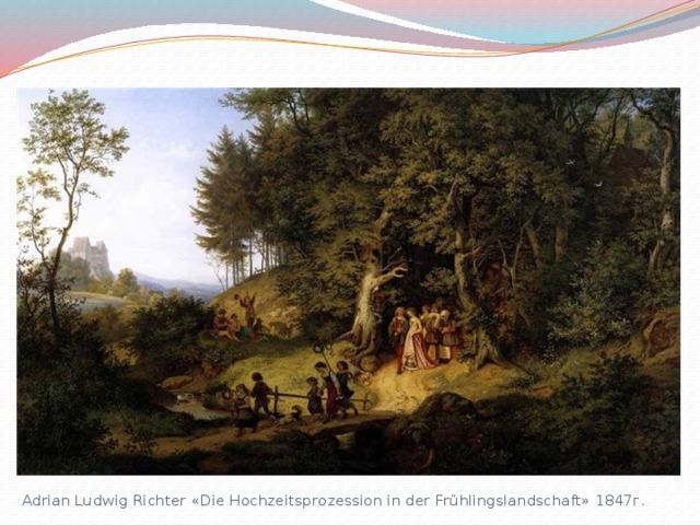Adrian Ludwig Richter «Die Hochzeitsprozession in der Frühlingslandschaft» 1847г.