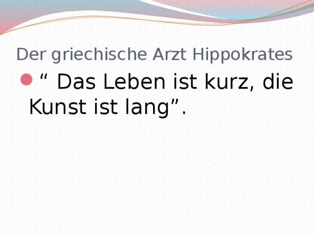 Der griechische Arzt Hippokrates