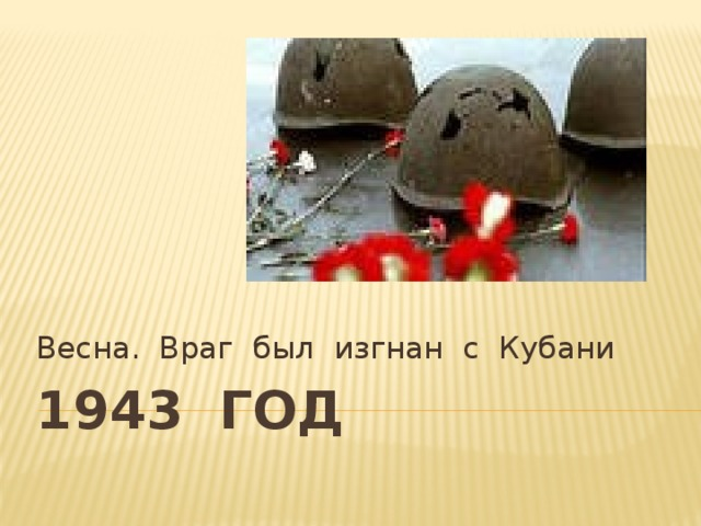 Весна. Враг был изгнан с Кубани 1943 год
