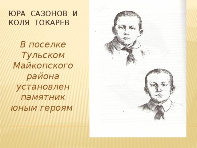 Юра Сазонов и Коля Токарев В поселке Тульском Майкопского района установлен памятник юным героям