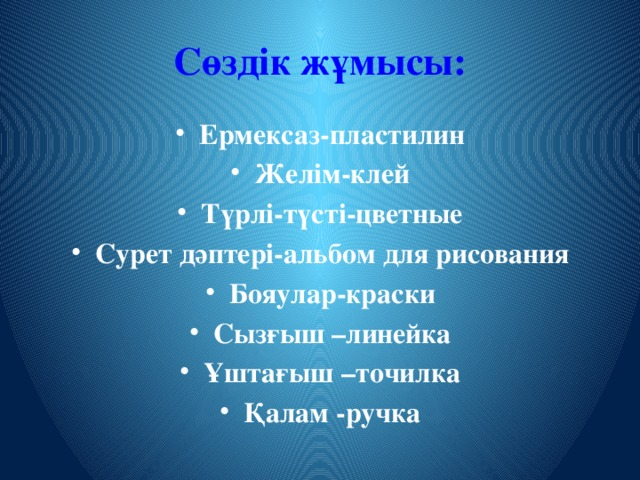 Сөздік жұмысы: