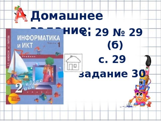 Домашнее задание: с. 29 № 29 (б) с. 29 задание 30