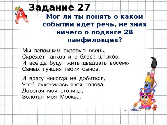 Задание 27 Мог ли ты понять о каком событии идет речь, не зная ничего о подвиге 28 панфиловцев?