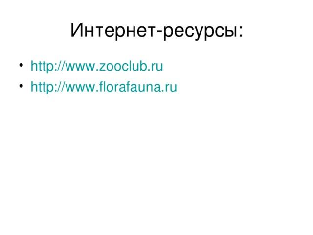 http://www.zooclub.ru http://www.florafauna.ru
