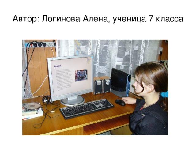 Автор: Логинова Алена, ученица 7 класса