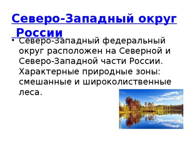 Северо-Западный округ России