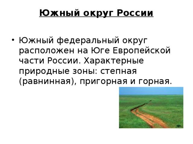 Южный округ России