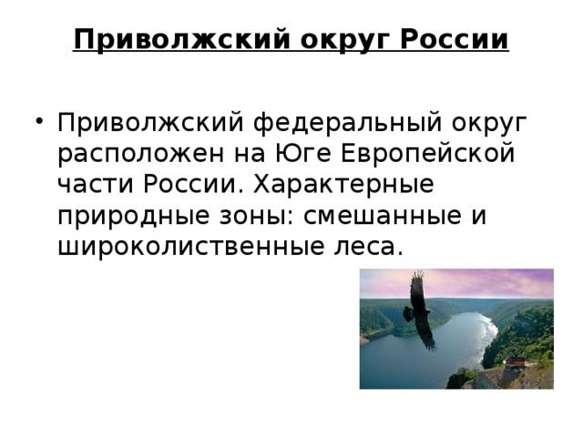 Приволжский округ России