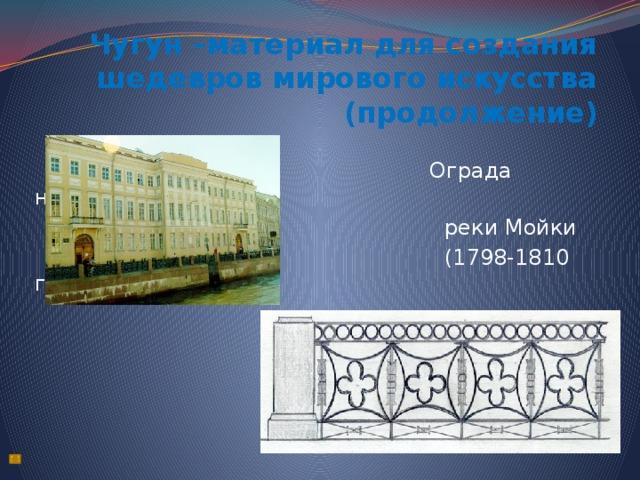 Чугун –материал для создания шедевров мирового искусства (продолжение)  Ограда набережной  реки Мойки  (1798-1810 годы)