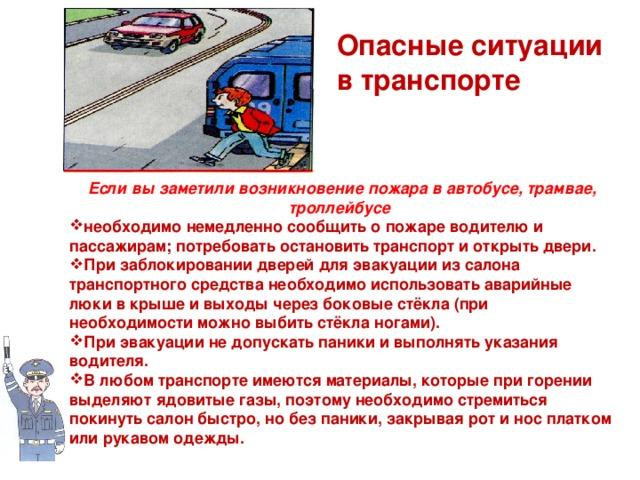 Опасные ситуации в транспорте Если вы заметили возникновение пожара в автобусе, трамвае, троллейбусе