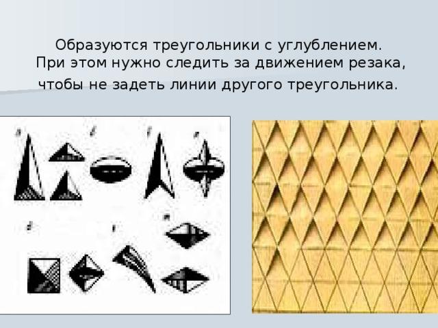 Образуются треугольники с углублением.  При этом нужно следить за движением резака,  чтобы не задеть линии другого треугольника.
