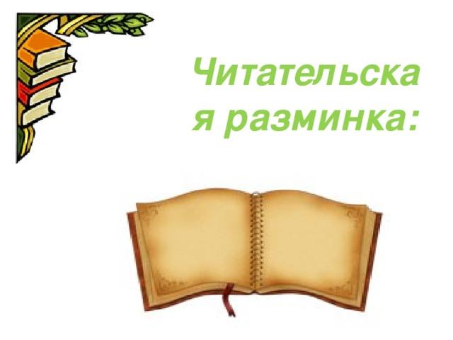 Читательская разминка: