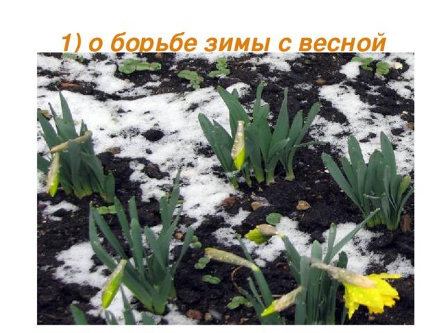 1) о борьбе зимы с весной