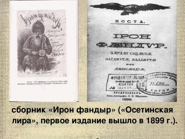 Осетинская литература картинки